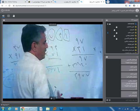 برگزاری کلاس های آنلاین